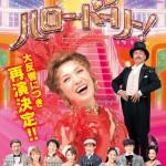 【講師出演案内】ブロードウェイミュージカル『ハロードーリー』 庄野早冴子講師
