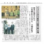 「未来への贈り物」が練馬新聞に掲載されました。