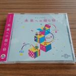ミュージカル「未来への贈り物」サウンドトラックCD発売のご案内