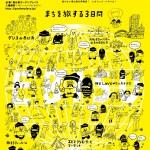 「恵比寿文化祭2014」出演のご案内