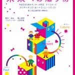 ミュージカル「未来への贈り物」ジュニアキャストオーディションのご応募誠にありがとうございました。