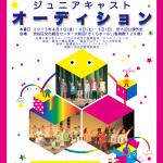 ミュージカル「未来への贈り物」ジュニアキャストオーディションチラシ完成!