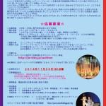 ミュージカル「未来への贈り物」書類応募期限変更のお知らせ