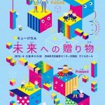 ミュージカル「未来への贈り物」チケット明日一般販売開始!