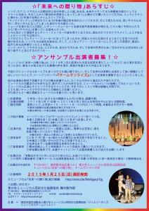 未来アンサンブル募集チラシ裏(練馬新聞)(20150107)