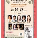 【出演情報】『コンサート「いい曲あります vol.2」~秘密の花園・ザ ベストテン編♪』