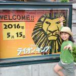 林英美衣さんが劇団四季「ライオンキング」ヤングナラ役にデビューしました。