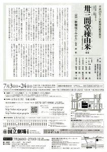 H28-07sanjyusangendoumunaginoyurai-hon-ura