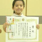山田樺音さんが国立劇場より「特別賞」をいただきました。