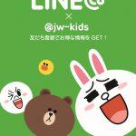 ジュエリーキッズ「LINE」ページ、SNSページのお知らせ
