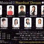 ミュージカル「Stardust Dream」上演のお知らせ