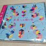 ミュージカル「未来への贈り物」サウンドトラックCD・DVD一般販売のお知らせ