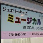 お受験とミュージカルレッスンの関係性
