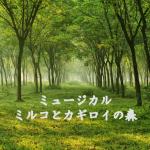ミュージカル「ミルコとカギロイの森」情報解禁のお知らせ
